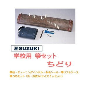 SUZUKI スズキ / ちどり WK-2(学校用 箏セット 四尺箏)|bloomz
