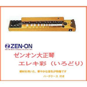 ★ zen-on ゼンオン / 大正琴 エレキ彩の画像