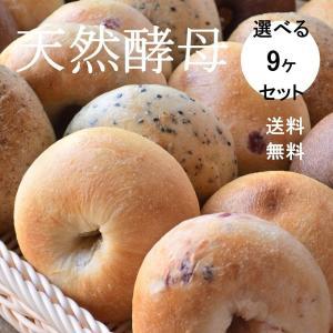 ベーグル 選べる12個セット 北海道産小麦・天然酵母100%  冷凍 送料無料