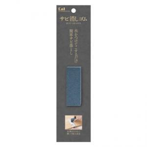 包丁は刃部を台の上に置いて、水につけたサビ消しゴムを使うと安全です。  ◇いろいろな使い方ができます...