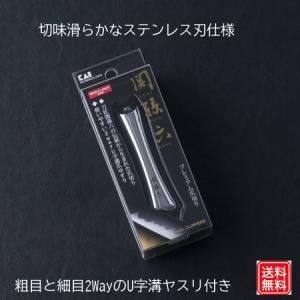 刀匠関孫六の伝統から生まれたツメキリ。  使いやすい粗目と細目2WayのU字溝ヤスリ付きです。   ...