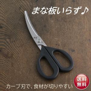 まな板を使わず、包丁がわりになる調理鋏。  カーブしているので食材が切り易い形状のキッチン鋏包丁では...