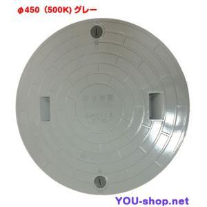 浄化槽マンホール蓋 FRP製 φ450-500k 耐荷重2t ロック付 グレー ふた直径:497mm(±1.5mm) の画像