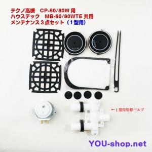 テクノ高槻 定期補修部品                CP-60〜80W/MB-60〜80WTE用メンテナンス     3点セット