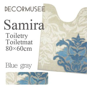 トイレマット ロング デコールミュゼ サミーラ 約80×60cm ブルーグレーの写真