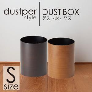 【ダスパースタイル】ダストボックスS(チーク、木目)