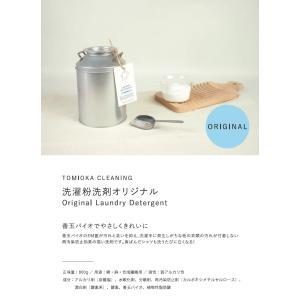 洗濯洗剤 とみおかクリーニング オリジナル洗濯洗剤 ミルク缶|blstyle|02