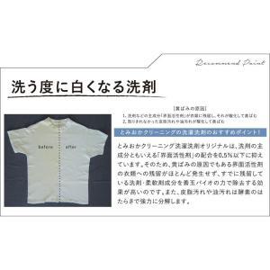 洗濯洗剤 とみおかクリーニング オリジナル洗濯洗剤 ミルク缶|blstyle|05