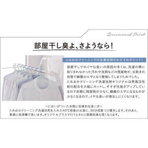 洗濯洗剤 とみおかクリーニング オリジナル洗濯洗剤 ミルク缶|blstyle|08