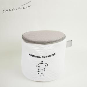 洗濯ネット とみおかクリーニング オリジナルランドリーネット 筒型小【単品】
