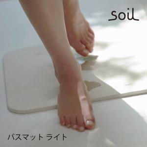 吸水性の高い自然素材、珪藻土でつくられたバスマットです。 足裏の水分をサッと吸水し、足元を快適にしま...