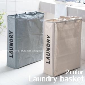 収納ボックス・ランドリーバスケット CA1032 ベージュ/グレー ランドリーバッグ・ランドリーボックス 送料無料