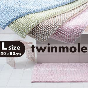 バスマット ツインモール 約50×80cm(Lサイズ) ブルー/ベージュ/グリーン/ピンクの写真