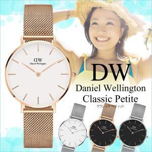 ダニエルウェリントン 新作 クラシック ペティット Classic Petite 32mm レディース DW00100161, DW00100162, DW00100163, DW00100164