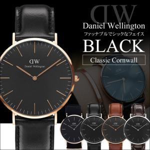 ダニエルウェリントン シェフィールド Daniel Wellington  クラシック コーンウォール 36mm 40mm 腕時計 メンズ レディース 黒 ブラック