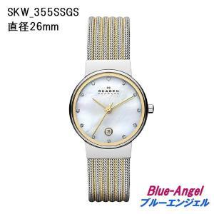 SKAGEN スカーゲン SKW 腕時計 ウォッチ skagen 233XLTMN 233XLTTM 233XLTTN SKW456LRS SKW456SSS SKW355SSGS SKW6086 SKW1069|blue-angel|05