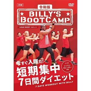スポーツ・フィットネス / 送料無料/ 令和版「ビリーズブートキャンプ 短期集中7日間ダイエット」DVDの商品画像|ナビ
