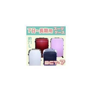 【レビューを書いて送料無料】COMPASS スーツケース BCT-7 [約71L/6.2kg]【7日〜長期旅行用フレームタイプ/TSAロック付】【1年間保証】|blue-century