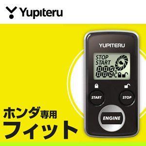 YUPITERU ユピテル フィット(ホンダ)専用エンジンスターター ES-A003H|blue-century