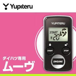 YUPITERU ユピテル ムーブ(ダイハツ)専用エンジンスターター ES-A004D|blue-century