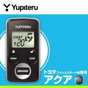 YUPITERU ユピテル アクア(トヨタ)専用エンジンスターター ES-A005T|blue-century