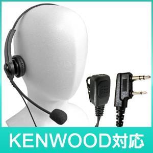 KENWOOD ケンウッド トランシーバー用 ヘッドセットマイク K002 【HMC-3互換品】【レビューを書いて送料無料】【1ヶ月保証あり】 blue-century