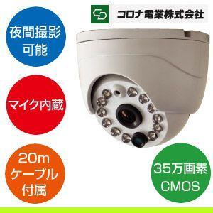 コロナ電業 マイク・赤外線投光器内蔵ドーム型屋内用カラーカメラ TR-2500DI|blue-century