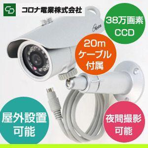 コロナ電業 赤外線投光器内蔵 屋外用カラーCCDカメラ TR-855WCP|blue-century