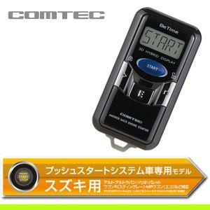COMTEC コムテック スズキ用エンジンスターター WR620PS|blue-century