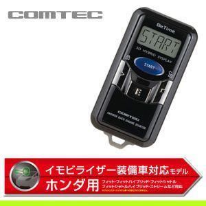 COMTEC コムテック ホンダ用エンジンスターター WR630H|blue-century