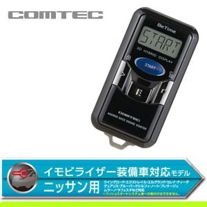 COMTEC コムテック ニッサン用エンジンスターター WR640N|blue-century