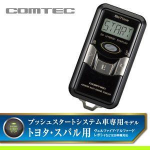 COMTEC コムテック トヨタ・スバル用エンジンスターター WR720PS|blue-century