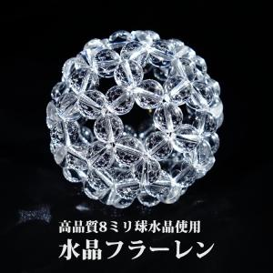 天然石 神聖幾何学 フラーレン 水晶 高品質 AAA 8mm バッキーボール 高次元エネルギー グレ...