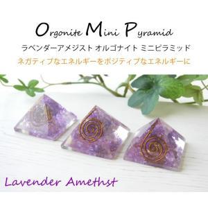パワーストーン オルゴナイト ミニピラミッド ラベンダーアメジスト オルゴナイト ピラミッド インテ...