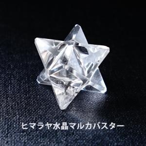 パワーストーン 天然石 マカバスター ヒマラヤ水晶! マルカバスター(六芒星・立体ヘキサゴン)天然石...