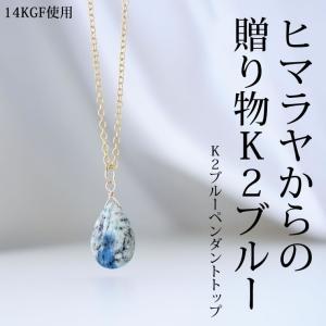 天然石 ペンダント K14GF K2ブルー K2アズライト ヒマラヤ 貴重 直感力 癒し 幸運 個性...