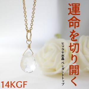 天然石 ペンダント K14GF ヒマラヤ水晶 浄化 幸運 開運 癒し 水晶 ペンダントトップ ネックレス チャーム パワーストーン メール便 送料無料