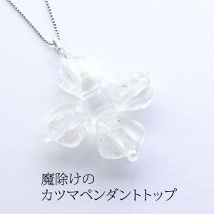 天然石 ペンダント ヒマラヤ水晶 カツマ  魔除けと結界をつ...