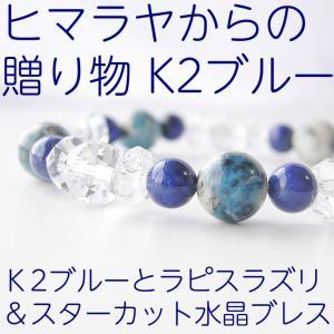 パワーストーン ブレスレットK2 ブルー (K2 アズライト) ラピスラズリ 水晶 浄化 直感力 幸...