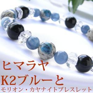 パワーストーン ブレスレットK2 ブルー (K2 アズライト) モリオン黒水晶 水晶 カイヤナイト ...