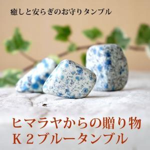 1個売り 天然石 タンブル K2ブルー K2アズライト お守り石 ヒマラヤ 貴重 癒し 幸運 魔除け...