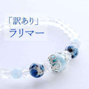 訳あり お買い得品 天然石 ブレスレット ラリマー アクアマリン K2ブルー K2アズライト 水晶 ...