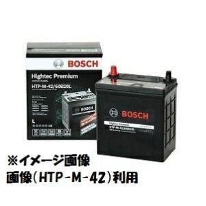 60B19R BOSCH Hightec Premium Battery HTP-K-42R/60B19R ボッシュ ハイテックプレミアム バッテリー