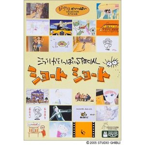 DVD ジブリがいっぱいSPECIALショートショート