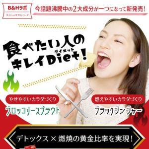 送料無料5個セット 食べたい人のキレイDiet (ダイエットサプリ) 『食べたい人のキレイDiet』...