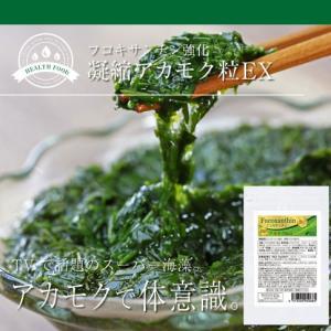 送料無料5個セット フコキサンチン強化 凝縮アカモク粒E ダイエットサプリ TVで話題のスーパー海藻...