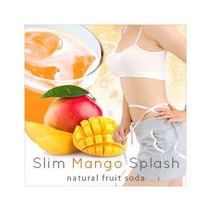送料無料5個セット スリムマンゴースプラッシュ (ダイエットドリンク) 微炭酸のダイエット要素が沢山...
