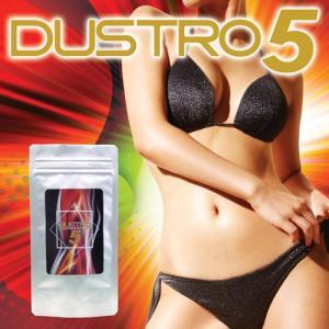 DUSTRO5 (ダストロ5) ダイエットサプリ