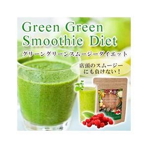 グリーングリーンスムージー ダイエット ポイント10倍&送料無料5個セット 野菜・果物が350種以上...