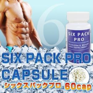シックスパックプロ(SIX PACK PRO) 商品代金8000円以上お買い上げで送料無料! メタボ...